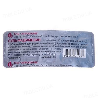Сульфадимезин таблетки по 500 мг №10