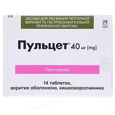 Пульцет таблетки, п/о, киш./раств. по 40 мг №14