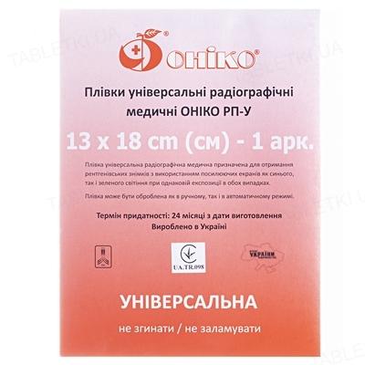 Рентгенпленка Онико РП-У универсальная 13 см х 18 см №1