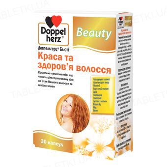 Доппельгерц Бьюти Красота и здоровье волос капсулы №30 (10х3)