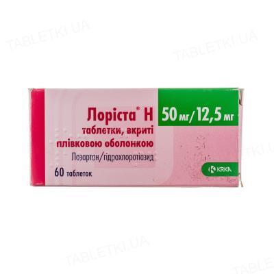 Лориста Н таблетки, п/плен. обол. по 50 мг/12.5 мг №60 (10х6)