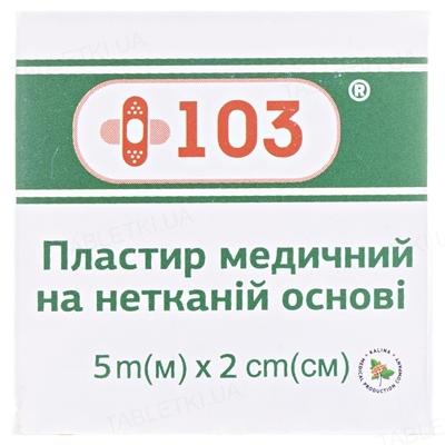 Пластир медичний +103 на нетканій основі, білий 2 см х 500 см, 1 штука