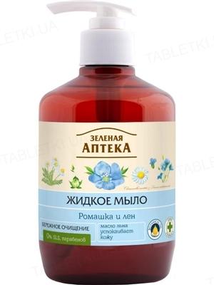 Мыло жидкое с дозатором Зеленая Аптека Ромашка и лен, 460 мл