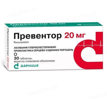 Превентор таблетки, п/плен. обол. по 20 мг №30 (10х3)