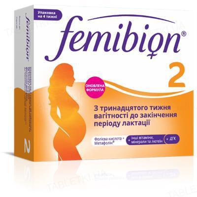 Фемибион Наталкер II комби-упак.: таб. + капс. №60 (30х2)