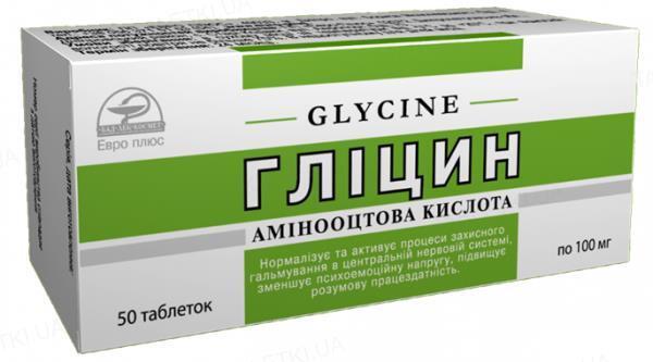 Глицин таблетки по 100 мг №50