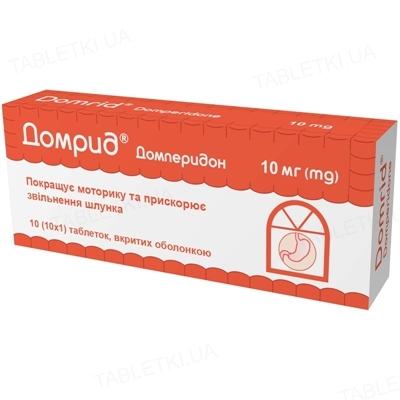 Домрид таблетки, п/о по 10 мг №10