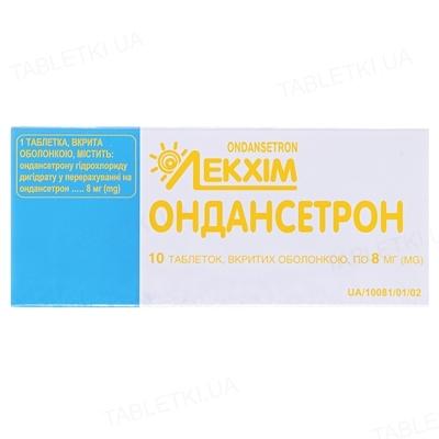 Ондансетрон таблетки, п/о по 8 мг №10
