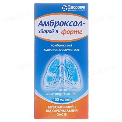 Амброксол-Здоровье форте сироп 30 мг/5 мл по 100 мл во флак.