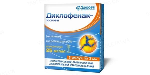 Диклофенак-Здоровье раствор д/ин. 25 мг/мл по 3 мл №5 в амп.