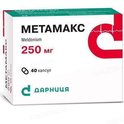 Метамакс капсулы по 250 мг №40 (10х4)