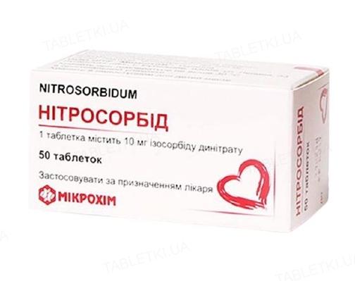 Нитросорбид таблетки по 10 мг №50 (10х5)