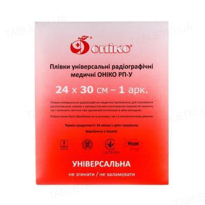 Рентгенпленка Онико РП-У универсальная 24 см х 30 см №1