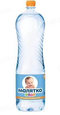 Вода питьевая детская Малятко, негазированная, 1,5 л