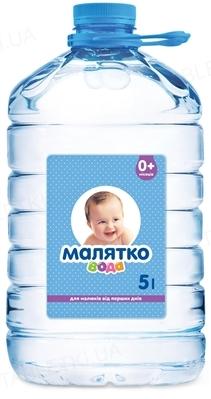 Вода питьевая детская Малятко, негазированная, 5 л