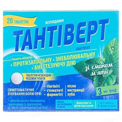 Тантиверт таблетки со вкус. мяты по 3 мг №20 (10х2)