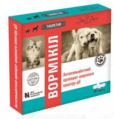 Вормікіл для собак і кішок 1 блістер 20 таблеток