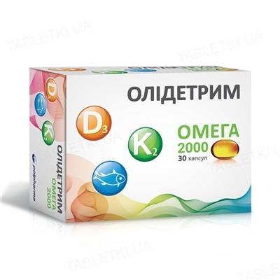 Олидетрим Омега 2000 капсулы мягк. желат. по 2000 МЕ №30
