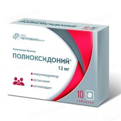 Полиоксидоний таблетки по 12 мг №10