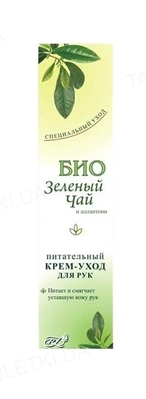 Крем-уход для рук Rosa Impex Зеленый чай, 45 мл