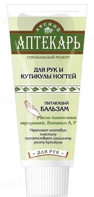 Бальзам для рук и кутикулы Лесной Аптекарь питательный, 100 мл