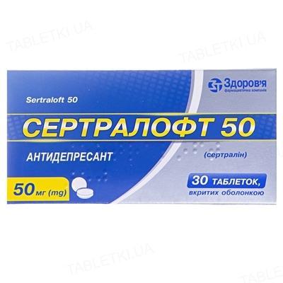 Сертралофт 50 таблетки, п/о по 50 мг №30 (10х3)