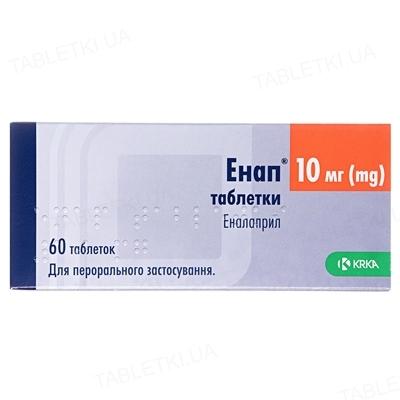 Энап таблетки по 10 мг №60 (10х6)