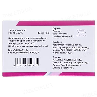 Кардиприл 2,5 капсулы по 2.5 мг №30 (10х3)