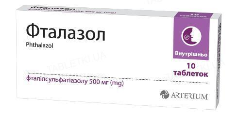 Фталазол таблетки по 500 мг №10