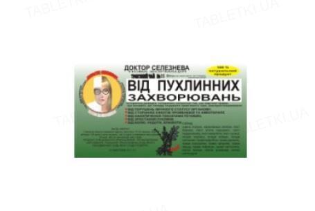 Фиточай Доктора Селезнева №35 от опухолевых заболеваний по 1,5 г №20 в фил.-пак.