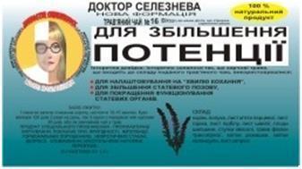 Фиточай Доктора Селезнева №16 для повышения потенции по 1,5 г №20 в фил.-пак.
