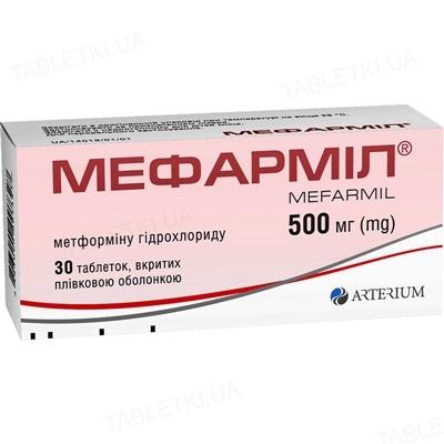 Мефармил таблетки, п/плен. обол. по 500 мг №30 (10х3)
