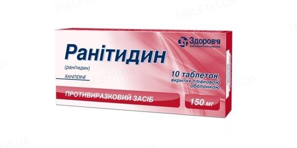 Ранитидин таблетки, п/плен. обол. по 150 мг №10