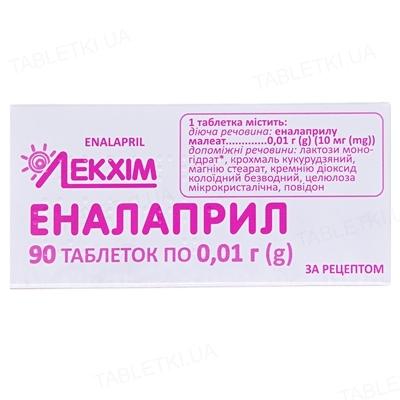Эналаприл таблетки по 10 мг №90 (10х9)