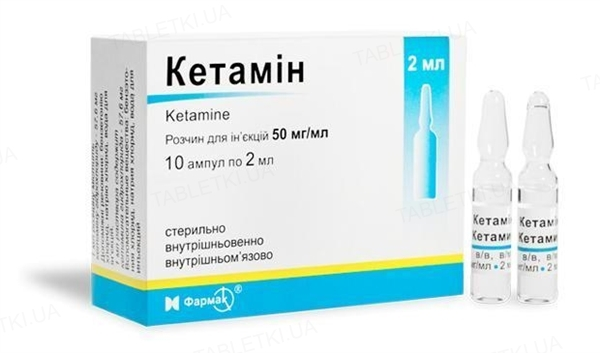 Кетамин раствор д/ин. 50 мг/мл по 2 мл №10 в амп.