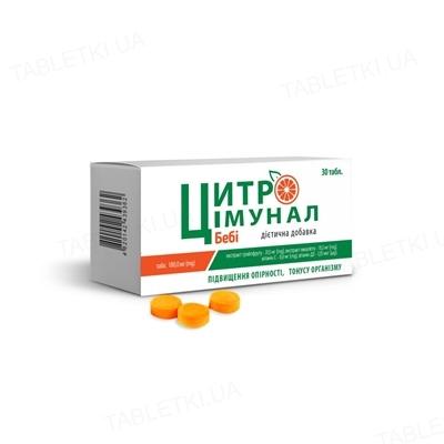 Цитроиммунал Бэби таблетки по 180 мг №30
