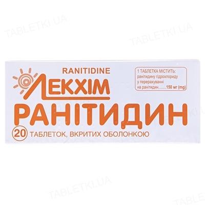 Ранитидин таблетки, п/о по 150 мг №20 (10х2)