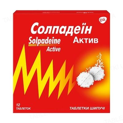 Солпадеин актив таблетки шип. №12 (4х3) в стрип.