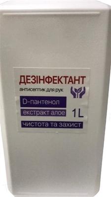 Дезинфектант спиртосодержащий (спирт 66,2%) средство для рук по 1 л во флак.