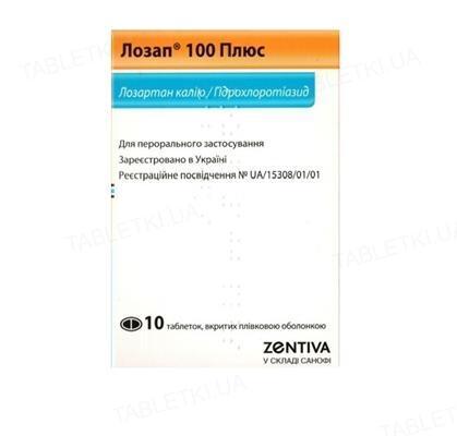 Лозап 100 плюс таблетки, п/плен. обол. по 100 мг/25 мг №10 (10х1)
