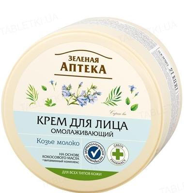Крем для обличчя Зелена Аптека Козине молоко омолоджуючий, 200 мл