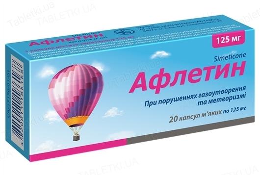 Афлетин капсули м'як. по 125 мг №20 (20х1)