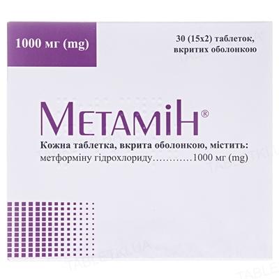 Метамин таблетки, п/о по 1000 мг №30 (15х2)