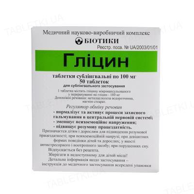Глицин таблетки сублингв. по 100 мг №50
