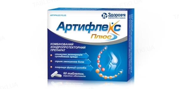 Артифлекс плюс таблетки, п/о №60 (10х6)
