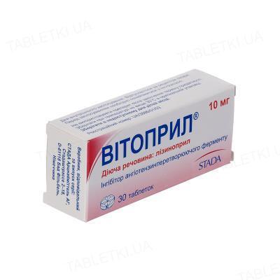 Витоприл таблетки по 10 мг №30 (10х3)
