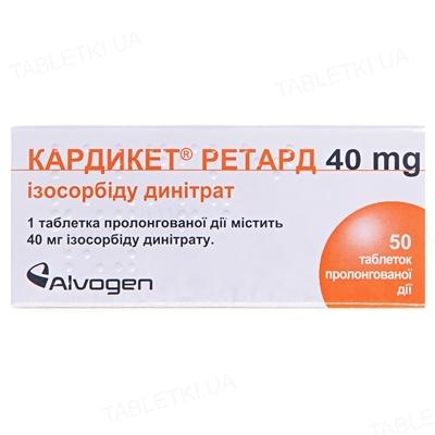 Кардикет ретард таблетки прол./д. по 40 мг №50 (10х5)
