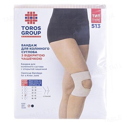 Бандаж на колінний суглоб Торос Груп 513 з відкритою чашечкою, бежевий, розмір 4