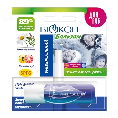 Бальзам для губ Биокон универсальный гигиенический, 4,6 г