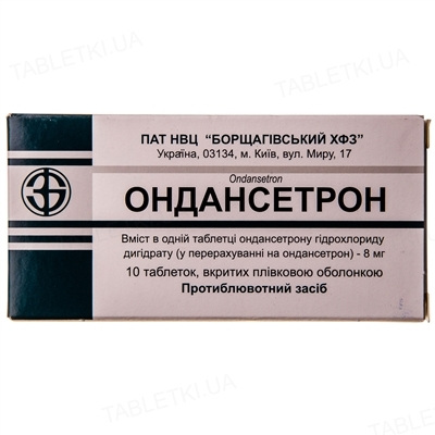Ондансетрон таблетки, п/плен. обол. по 8 мг №10